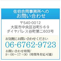 佐伯合同事務所 大阪府大阪市中央区谷町5-6-9ダイヤパレス谷町第二603号