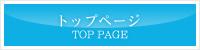 トップページ 大阪 司法書士 不動産登記
